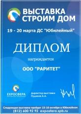 -ООО-Раритет-выставка-мой-дом