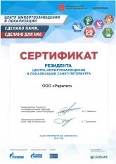Сертификат резидента центра импортозамещения