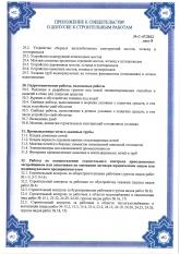 SKMBT_36315032510440_0009