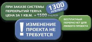 Скидки на систему перекрытий Terriva