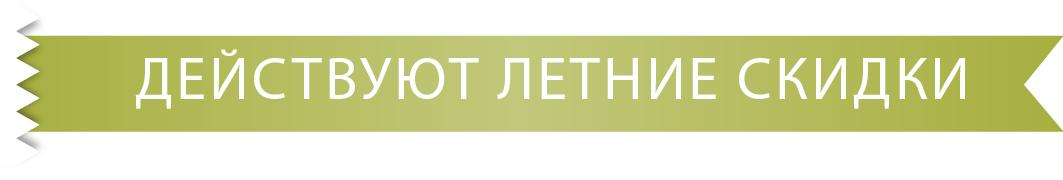 ЛЕТНИЕ СКИДКИ РАРИТЕТ