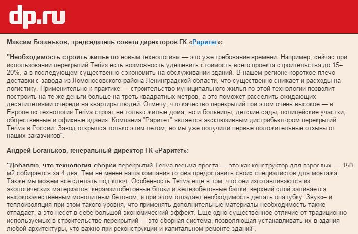 Строительная компания Раритет raritet-spb.ru